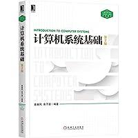 计算机系统基础(第2版)