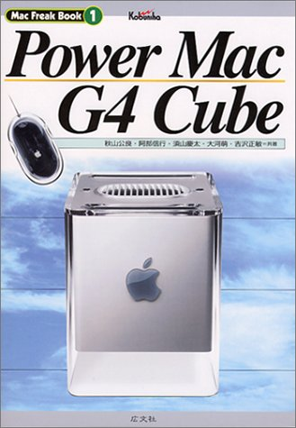 Power Mac G4 Cube (Mac Freak Book) (2000) ISBN: 4877780572 for sale  Delivered anywhere in USA