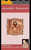 Thirumandhira Sindhanaigal திருமந்திரச் சிந்தனைகள் (Tamil Edition)