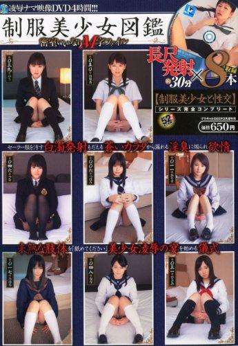 制服美少女図鑑~密室いいなりM字ファイル~ 2013年 03月号 [雑誌]