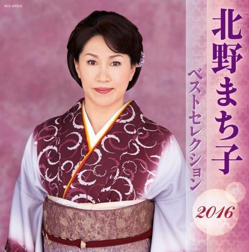 北野まち子(北乃町子) / ベストセレクション2016の商品画像