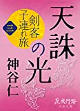 Tenchu no Hikari: Kenkyaku Kozuretabi 3 (Rekishikouro Bungei Bunko) (Japanese Edition)