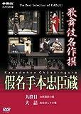 Kabuki Theatre - Tale of the 47 Ronin, Part Four