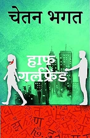 online book reading in hindi language