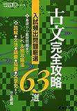 古文完全攻略63選 【入試頻出問題厳選】 (高校入試特訓シリーズ)