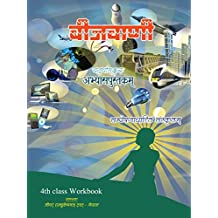 Prajna Sanskrit Class 4, WorkBook: Beejavani (PrajnaSanskrit Book 8)