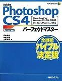 Adobe PhotoshopCS4パーフェクトマスターPhotoshopCS4/Extended/CS3/CS2/CS対応Win/Mac対応 (Perfect Master 106)
