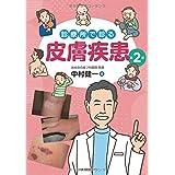 診療所で診る皮膚疾患