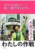 女性が活きる成長戦略のヒントvol.1 20/30(にぃまる・さんまる)プロジェクト。 (女性が活きる成長戦略のヒント vol. 1)