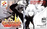 Castlevania: Aria of Sorrow/japan Import