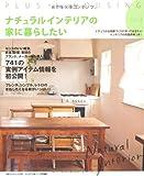 ナチュラルインテリアの家に暮らしたい style3 (別冊PLUS1 LIVING)