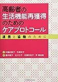 img - for Ko  reisha no seikatsu kino   saikakutoku no tameno kea purotoko  ru : Renkei to kyo  do   no tameni book / textbook / text book