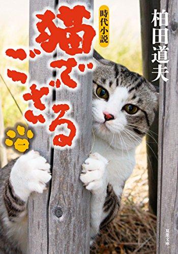 猫でござる【一】 (双葉文庫)
