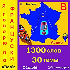 I Speak French (with Mozart) for Russian Speakers Audiobook