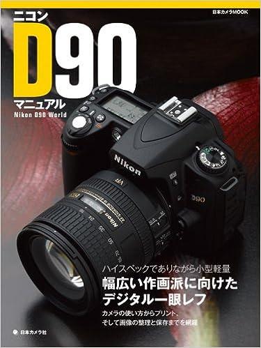 Nikon D90 manyuaru.: Amazon.es: Libros
