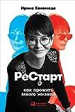 Ре�тарт: Как прожить много жизней (Russian Edition)