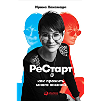 Рестарт: Как прожить много жизней (Russian Edition)