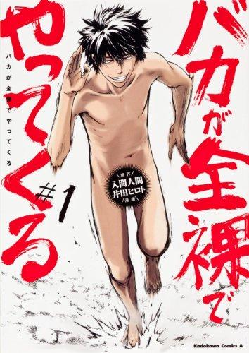 バカが全裸でやってくる (1) (カドカワコミックス・エース)