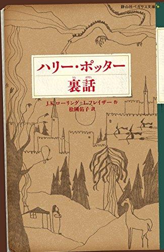 ハリー・ポッター裏話 (静山社ペガサス文庫 ロ 1-24)