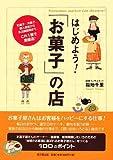 はじめよう!「お菓子」の店 (DO BOOKS)