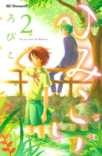Himikoi, Vol. 2: Robiko.: 9784063655216: Amazon.com: Books
