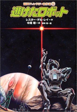 逃げたロボット (冒険ファンタジー名作選(第1期))
