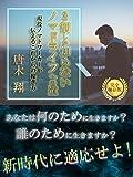 Sanwarishikashiranainomadoraihuhenomichi (Kuronosusyuppan) (Japanese Edition)