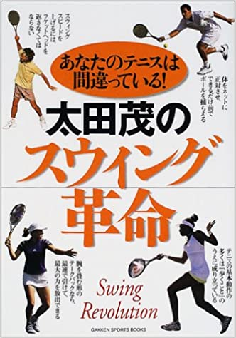 Swing revolution of Shigeru Ota -! Tennis ISBN: 4054014844 ...