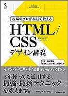 現場のプロが本気で教える HTML/CSSデザイン講義 (Design & IDEA)