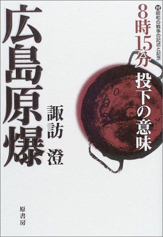 広島原爆―8時15分投下の意味