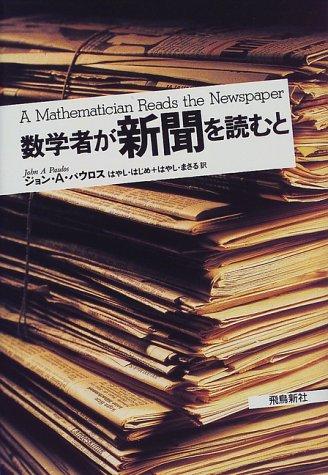 数学者が新聞を読むと