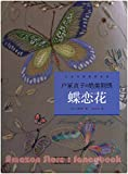 img - for Totsuka Embroidery Butterfly and Flower - Japanese Embroidery Craft Book (Simplified Chinese Edition) book / textbook / text book