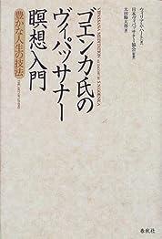 ゴエンカ氏のヴィパッサナー瞑想入門: 豊かな人生の技法の書影