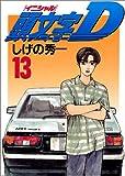 Initial D Vol. 13 (Inisharu D) (in Japanese)