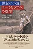 世紀の小説『レ・ミゼラブル』の誕生
