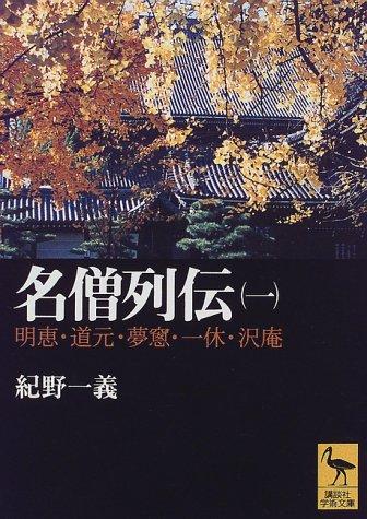 名僧列伝(一) (講談社学術文庫)