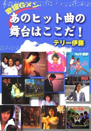 Read Online Kayō Gmen ano hittokyoku no butai wa koko da PDF