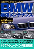 Red badge series (282) BMW strongest maintenance (Red Badge Series (282)) (2006) ISBN: 4061798820 [Japanese Import]