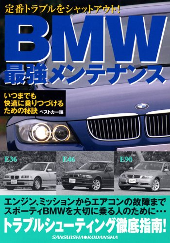 Price comparison product image Red badge series (282) BMW strongest maintenance (Red Badge Series (282)) (2006) ISBN: 4061798820 [Japanese Import]