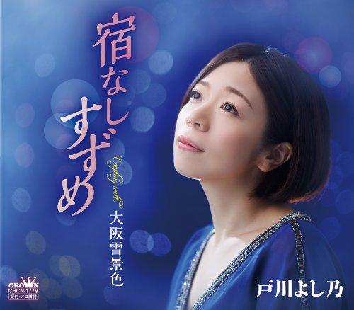 Yoshino Togawa - Yadonashi Suzume / Osaka Yukigeshiki [Japan CD] CRCN-1779