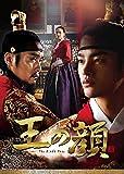[DVD]王の顔 DVD-BOX1