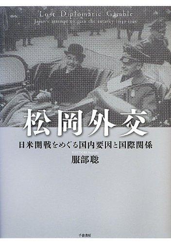 松岡外交- 日米開戦をめぐる国内要因と国際関係