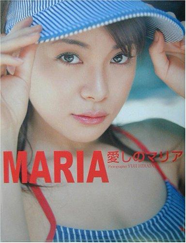 高樹マリア写真集 MARIA 愛しのマリア
