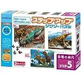 ステップアップジグソーパズル 恐竜の時代