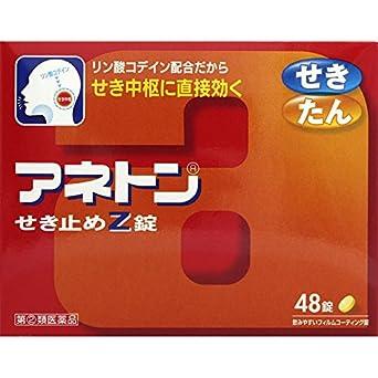 Amazon.co.jp:【指定第2類医薬...