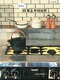 ずらり 料理上手の台所 (クウネルの本)