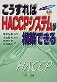 こうすればHACCPシステムが構築できる (HACCP実践講座)