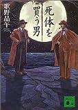 死体を買う男 (講談社文庫)