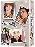 [DVD]あすなろ白書 DVD-BOX 2