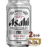 アサヒ スーパードライ 350ml ×48本(個)
